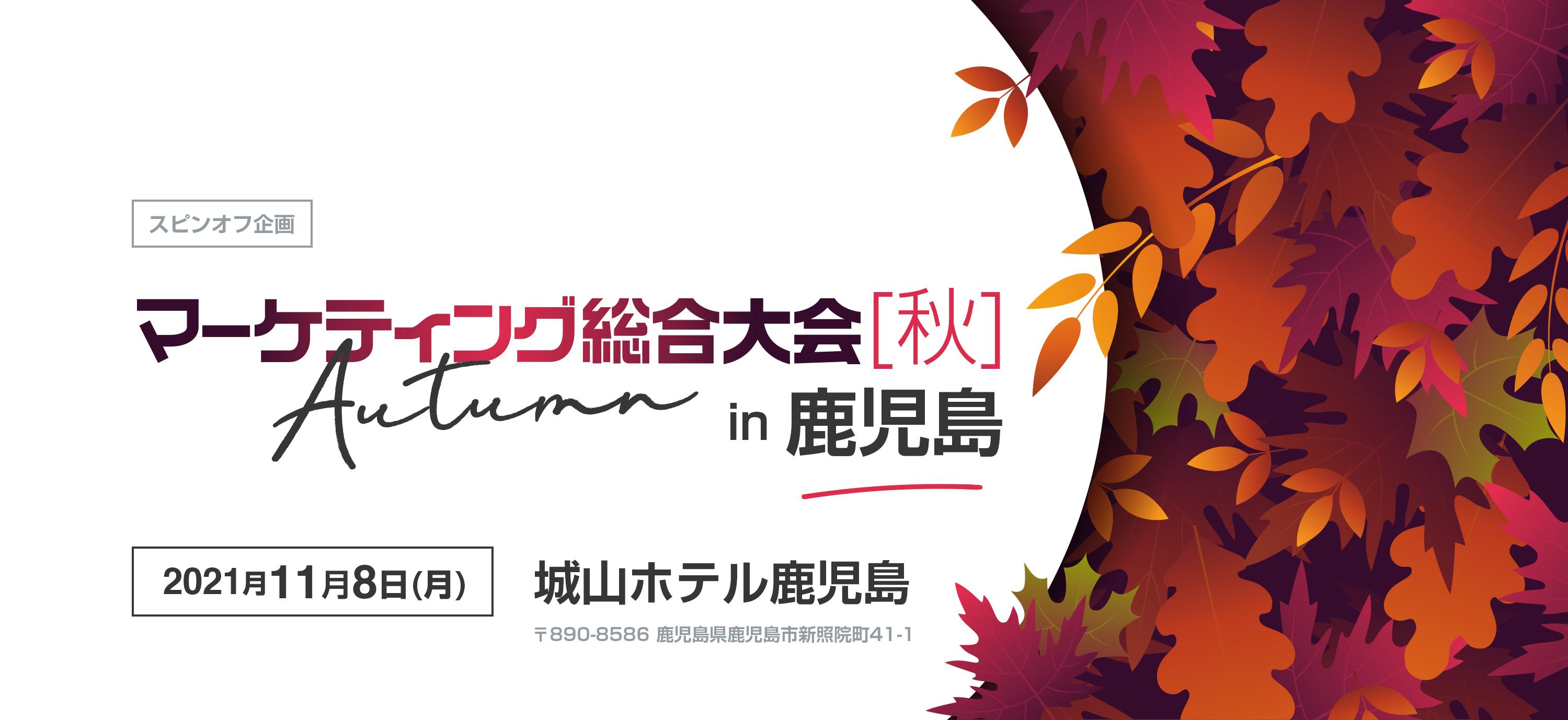 【スピンオフ企画】マーケティング総合大会[秋]in 鹿児島